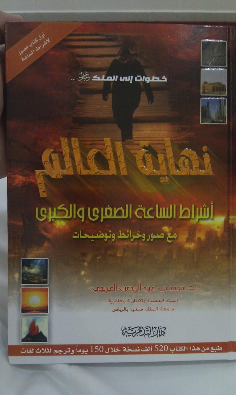 كتاب نهاية العالم للشيخ محمد العريفي تحميل